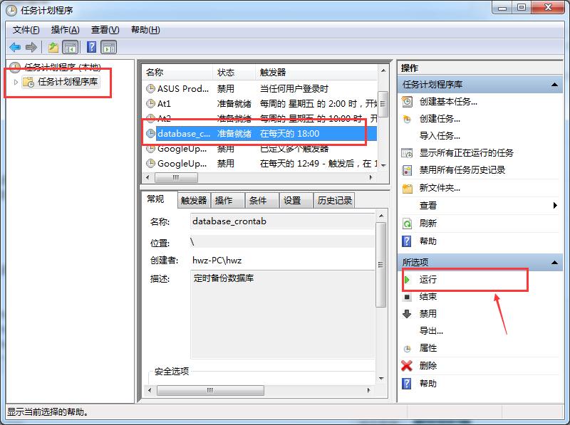 任务计划程序库3.png