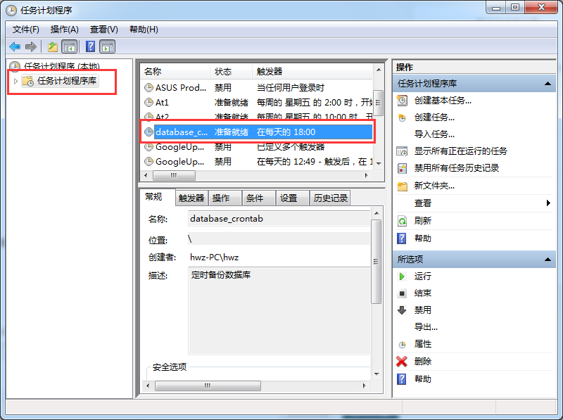 任务计划程序库2.png