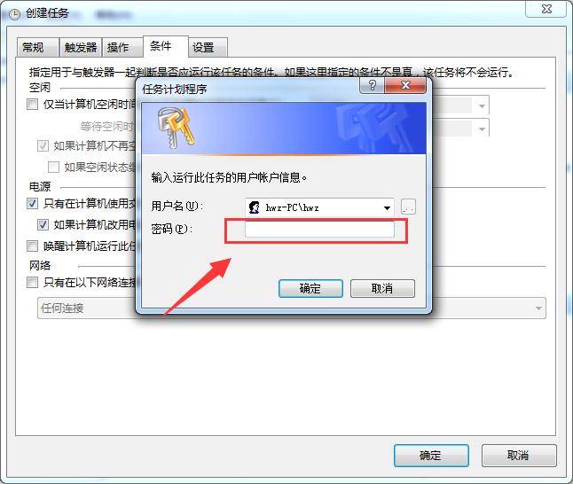 输入密码.png