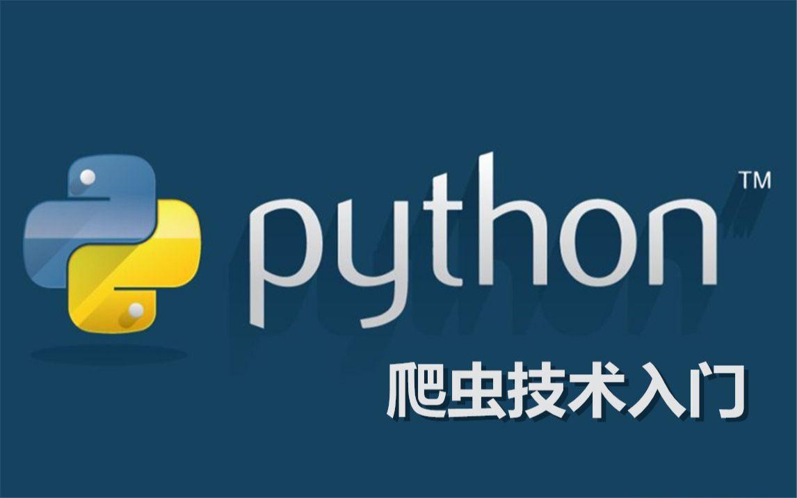 python 爬虫